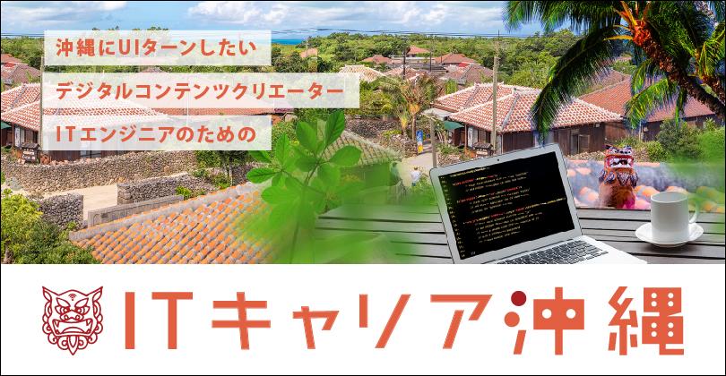 ITキャリア沖縄